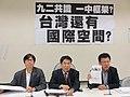 台灣在野黨民進黨召開記者會批評朱立倫有關92共識的談話 01.jpg