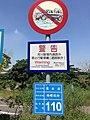 台灣省雲林縣西螺鎮警告交通告示 西螺堤防 濁水溪.jpg