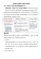 如何解决无法编辑中文维基百科问题.pdf