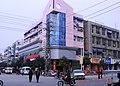 安徽省定远县城区街景-新华书店 - panoramio.jpg