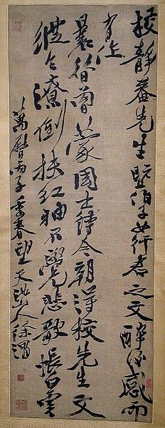 xu wei - image 7