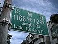 松德公園旁景觀 - panoramio - Tianmu peter (6).jpg