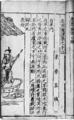 王禎農書卷十二.png