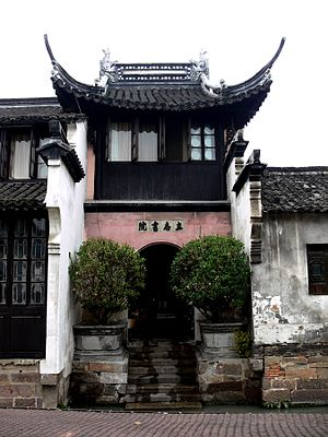 Mao Dun - The primary school Lizhi College where Mao Dun studied in Wuzhen