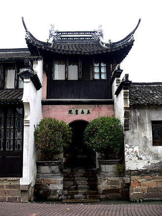 Mao Dun - The primary school Lizhi College where Mao Dun studied in Wuzhen