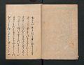 職人盡歌合-Poetry Contest by Various Artisans (Shokunin zukushi uta-awase) MET JIB97 002.jpg