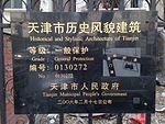 郑州道29-31号铭牌.jpg