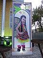 006 Decoracions per a la festa del Navro'z a Bahovaddin Naqshband Ko'chasi (Bukharà).jpg