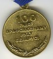 100 years of trade unions movement Belarus reverse.jpg