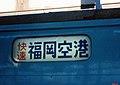 103-fukuokakuko.jpg