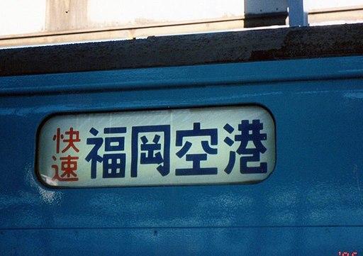 103-fukuokakuko