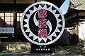 141206 Oishi-jinja Ako Hyogo pref Japan05n.jpg