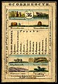 1856. Card from set of geographical cards of the Russian Empire 059.jpg