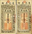 1 & 5 Chuàn wén - Zhang Long Qing (1928 - Republic 17) Shanghai Yang Ming Auctions 02.jpg
