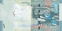 1 dinar koweïtien en 2014 Reverse.jpg