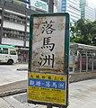 20190918 Unnumbered red minibus sign at Kwun Tong for Lok Ma Chau San Tin PTI (1).jpg