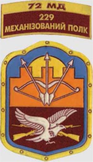 72nd Mechanized Brigade (Ukraine) - Image: 229 й механізований полк