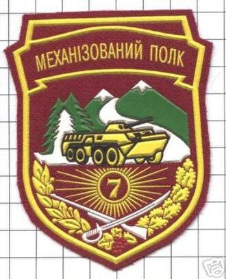 24th Mechanized Brigade (Ukraine) - Image: 7 й механізований полк