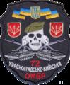 72 ОМБр (МБ).png