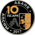Abkhazia 10 apsar Ag 2017 State University (v2) a.png