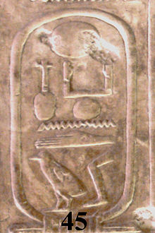 The cartouche of Neferkare Khendu on the Abydos King List.