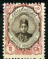 Ahmad Shah on Iranian stamp.jpg