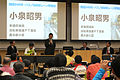 Akio Koizumi 20150228.jpg