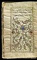 Al-Hajj Ahmad Isma'il - Leaf from Qur'an - Walters W574242A.jpg