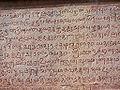 Ancient Tamil Script.jpg