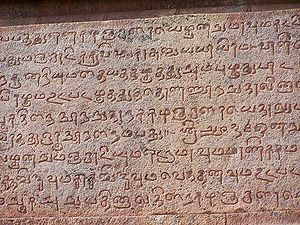 Linguistics - Ancient Tamil inscription at Thanjavur