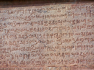 Ancient Tamil inscription at Thanjavur Ancient Tamil Script.jpg