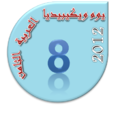 Arabic Wikipedia Eighth Day.png