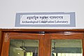 Archaeological Conservation Laboratory at Chittagong University Museum (02).jpg