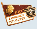 Badge. 100 Sarkanais Metalurgs.png