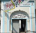 Begampura Royal Mosque.jpg