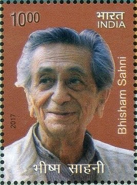 Bhisham Sahni 2017 stamp of India.jpg