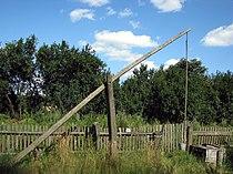 Białoruś Biały Lasek żuraw studzienny.jpg