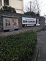 Billboard of Toei Kyoto Studio Park near Uzumasa Station.jpg