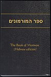 Cover of the Book of Mormon in Hebrew