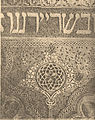 Brockhaus and Efron Jewish Encyclopedia e14 900-0.jpg