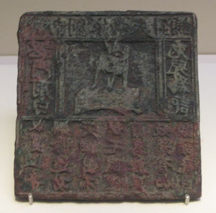 Bronze plate for printing an advertisement for the Liu family needle shop at Jinan, Song dynasty China. It is the world's earliest identified printed advertising medium. Bronze printing plate for an advertisement.jpg
