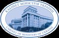 Cabinet of Ukraine.png
