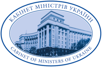 Government of Ukraine - Image: Cabinet of Ukraine