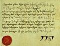Charter of ErekleII.JPG