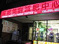Chinese spa and beauty Centre in Toronto Chinatown (27621307380).jpg