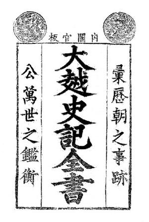 """Đại Việt sử ký toàn thư - Cover of the """"Nội các quan bản"""" version (1697)"""