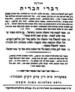 19th century interdenomenational Jewish controversy