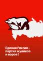 Edinaya Rossiya poster v2.png