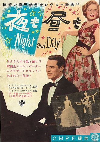 Night and Day (1946 film) - Japanese promotional poster