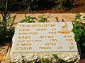 Eliyahu Bet-Zuri's grave.JPG